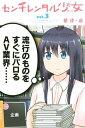 センチレンタル少女3巻【電子書籍】[ 蜷津直 ]