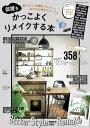 RoomClip商品情報 - 部屋をかっこよくリメイクする本【電子書籍】