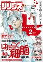 月刊少年シリウス2016年2月号 2015年12月26日発売 【電子書籍】 月刊少年シリウス編集部
