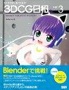 キャラクターをつくろう! 3DCG日和。 vol.3Blenderでつくる、ポリゴンキャラクター【電
