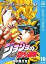 ジョジョの奇妙な冒険 第3部 モノクロ版 10【電子書籍】[...