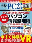 日経PC21 (ピーシーニジュウイチ) 2016年 9月号 [雑誌]【電子書籍】[ 日経PC21編集部 ]