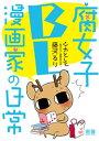 シカとして〜腐女子BL漫画家の日常〜【電子限定版】 1巻【電子書籍】[ 藤河るり ]