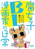 シカとして~腐女子BL漫画家の日常~【電子限定版】