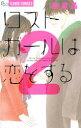 ロストガールは恋をする(2)【電子書籍】[ 藤原晶 ]