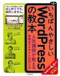 いちばんやさしいWordPressの教本人気講師が教える本格Webサイトの作り方第2版WordPress4.x対応
