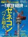 週刊東洋経済 2016年7月30日号【電子書籍】
