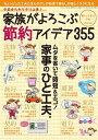 家族がよろこぶ節約アイデア三才ムック vol.734【電子書籍】[ 三才ブックス ]