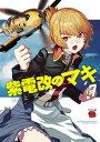 紫電改のマキ 7【電子書籍】[ 野上武志 ]
