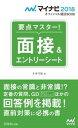 マイナビ2018オフィシャル就活BOOK 要点マスター! 面接&エントリーシート【電子書籍】[ 才木 弓加 ]