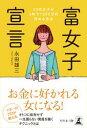 富女子宣言【電子書籍】[ 永田雄三 ]
