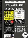 社会人のための資産自己防衛術 3冊セット【電子書籍】[ マネー研究会 ]