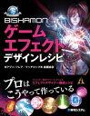 BISHAMON ゲームエフェクト デザインレシピ【電子書籍】[ (株)アグニ・フレア ]