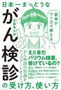 医者がマンガで教える 日本一まっとうながん検診の受け方、使い方【電子書籍】[ 近藤