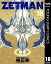 ZETMAN 18【電子書籍】[ 桂正和 ]