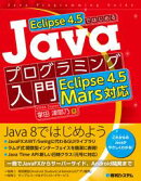 Eclipse 4.5�ǤϤ����Java�ץ?��ߥ����硡Eclipse 4.5 Mars�б�