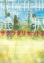 機械仕掛けの選択 サクラダリセット3【電子書籍】[ 河野 裕 ]