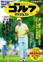 週刊ゴルフダイジェスト 2017年11月28日号【電子書籍】