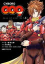 CYBORG009 CALL OF JUSTICE [上]【電子書籍】[ 石ノ森 章太郎 ]