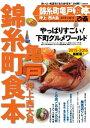 錦糸町亀戸食本 2015→20162015→2016【電子書籍】