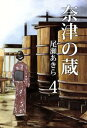 奈津の蔵4【電子書籍】[ 尾瀬あきら ]