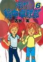 行け!稲中卓球部6巻【電子書籍】[ 古谷実 ]