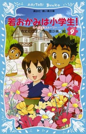 若おかみは小学生!(9) 花の湯温泉ストーリー【電子書籍】[ 令丈ヒロ子 ]