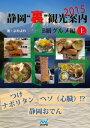 """静岡""""裏""""観光案内 2015【B級グルメ編 上】【電子書籍】[ よわよわ ]"""
