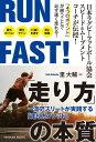 RUN FAST! 「走り方」の本質 一流アスリートが実践する「走り方メソッド」【電子書籍】[ 里 大輔 ]