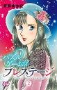 楽天楽天Kobo電子書籍ストアパズルゲーム☆プレステージ 2【電子書籍】[ 野間美由紀 ]