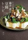 からだが喜ぶ! 藤井 恵の豆腐レシピ【電子書籍】[ 藤井恵 ...