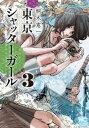 東京シャッターガール 3【電子書籍】