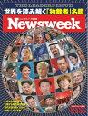 ニューズウィーク日本版 2016年5月3日・10日2016年5月3日・10日【電子書籍】