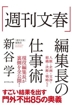 「週刊文春」編集長の仕事術【電子書籍】[ 新谷学 ]