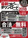 100%ムックシリーズ 最新コピー&ダウンロードバイブル2018【電子書籍】 晋遊舎