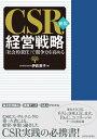 新版 CSR経営戦略「社会的責任」で競争力を高める【電子書籍】[ 伊吹英子 ]