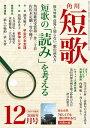 短歌 28年12月号【電子書籍】[ 角川文化振興財団 ]