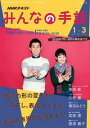 NHK みんなの手話 2017年1月〜3月[雑誌]【電子書籍】