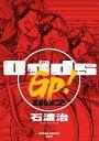 Odds GP! 2巻【電子書籍】[ 石渡治 ]