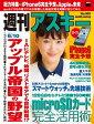 週刊アスキー 2014年 6/10号【電子書籍】[ 週刊アスキー編集部 ]