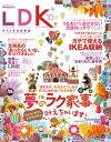 LDK (エル・ディー・ケー) 2014年 10月号【電子書籍】[ LDK編集部 ]