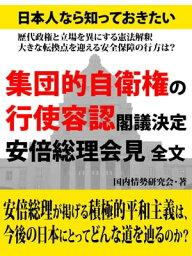 日本人なら知っておきたい 集団的自衛権の行使容認閣議決定 安倍総理会見 全文【電子書籍】[ 国内情勢研究会 ]