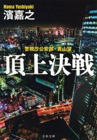 警視庁公安部・青山望頂上決戦
