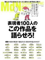 月刊MdN2016年8月号(特集:表現者100人の「この作品を語らせろ!」)
