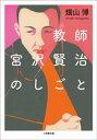 教師 宮沢賢治のしごと【電子書籍】[ 畑山博 ]