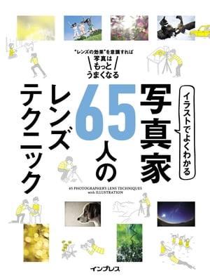 イラストでよくわかる 写真家65人のレンズテクニック【電子書籍】