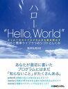 """ハロー""""Hello, World"""" OSと標準ライブラリのシゴトとしくみ【電子書籍】[ 坂井弘亮 ]"""