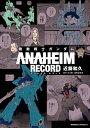 機動戦士ガンダム ANAHEIM RECORD(3)【電子書籍】[ 近藤 和久 ]