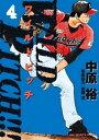 WILD PITCH!!!(4)【電子書籍】[ 中原裕 ]