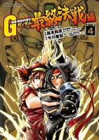 超級!機動武闘伝Gガンダム最終決戦編(4)
